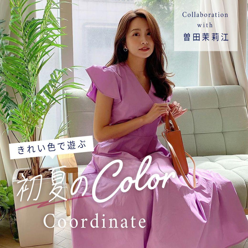 きれい色で遊ぶ初夏のColorCoordinate