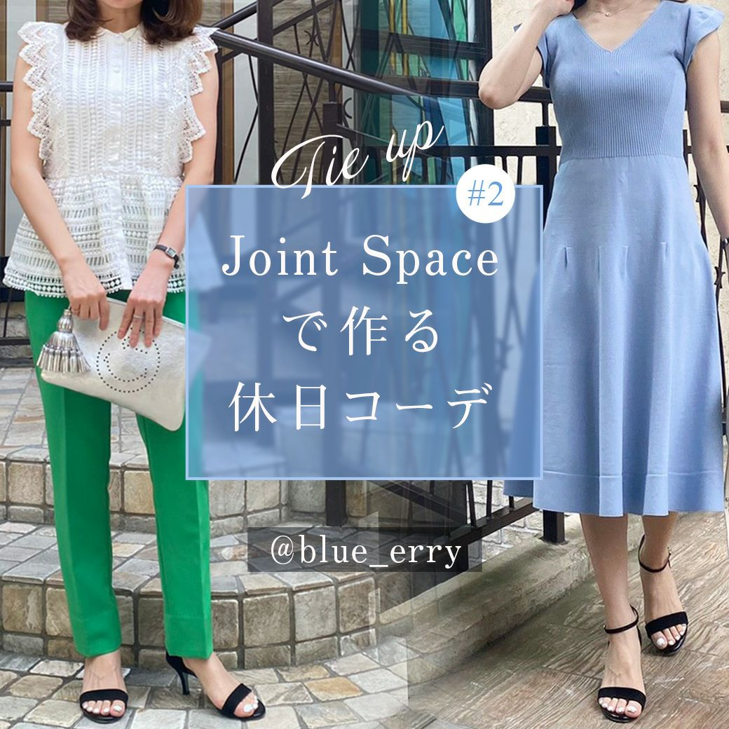 Joint Spaceで作る休日コーデ