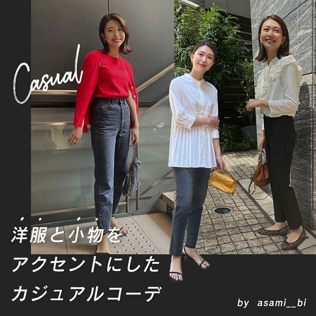 「洋服と小物をアクセントにしたカジュアルコーデ」by  asami__bi