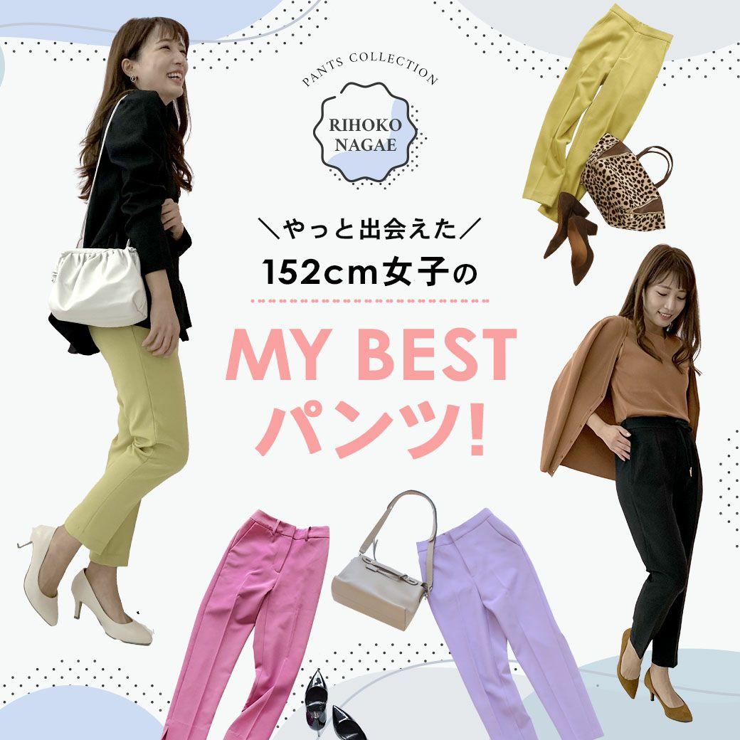 152cm女子のマイベストパンツ!rihoko_nagae:Joint Space
