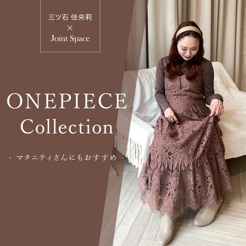 Onepiece Collection マタニティさんにもおすすめ