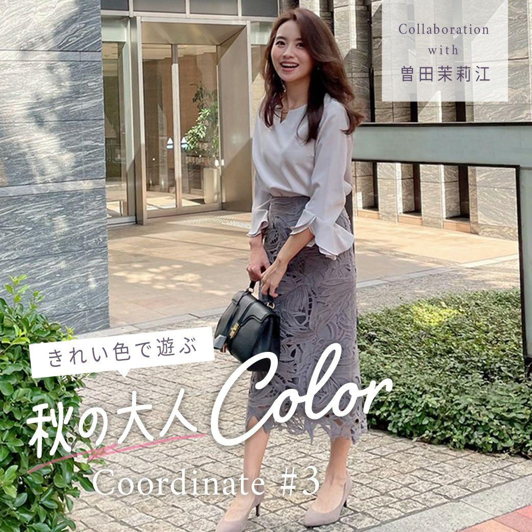 きれい色で遊ぶ 秋の大人COLOR Coordinate