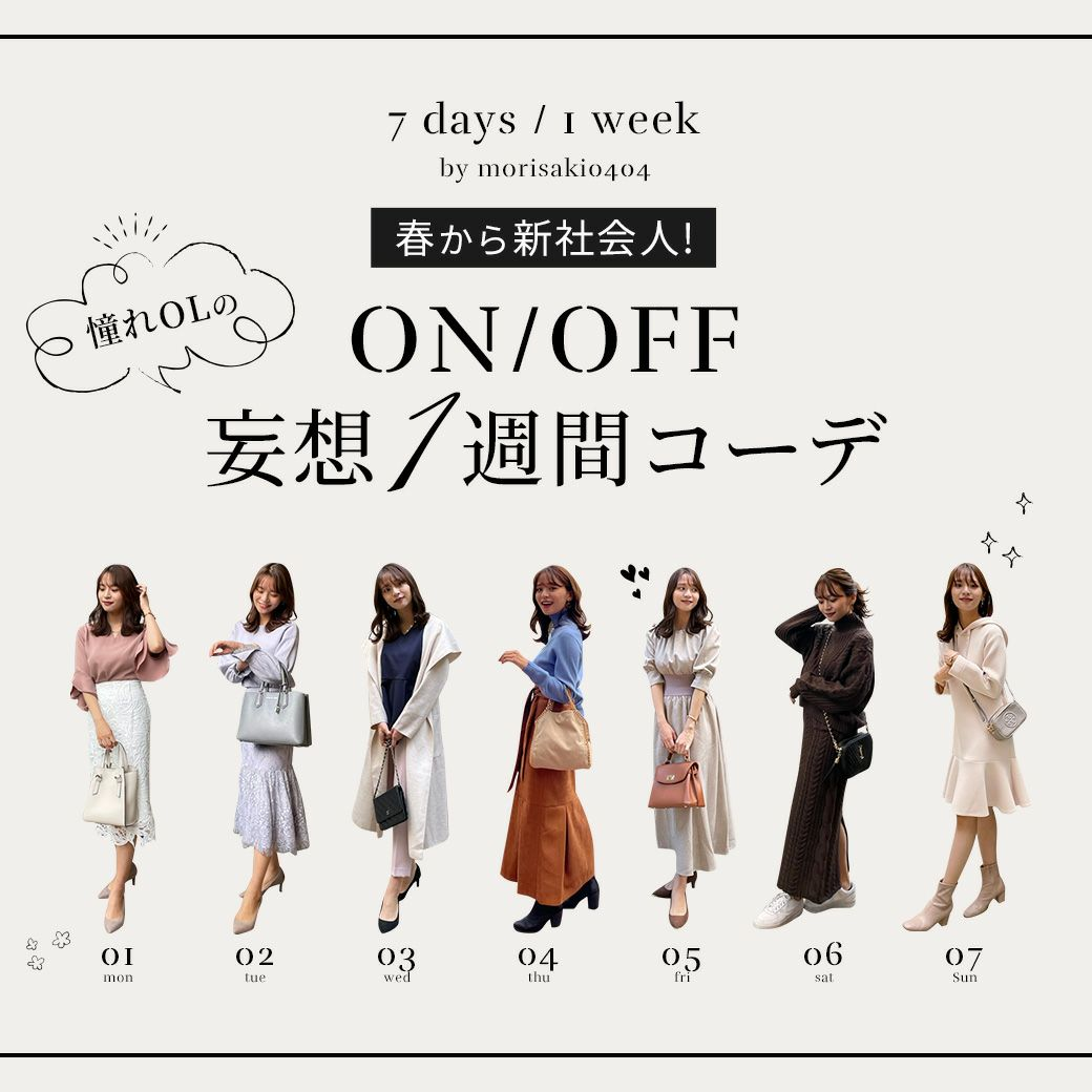 憧れOLのONOFF 妄想1週間コーデ by森山 紗希 morisaki0404