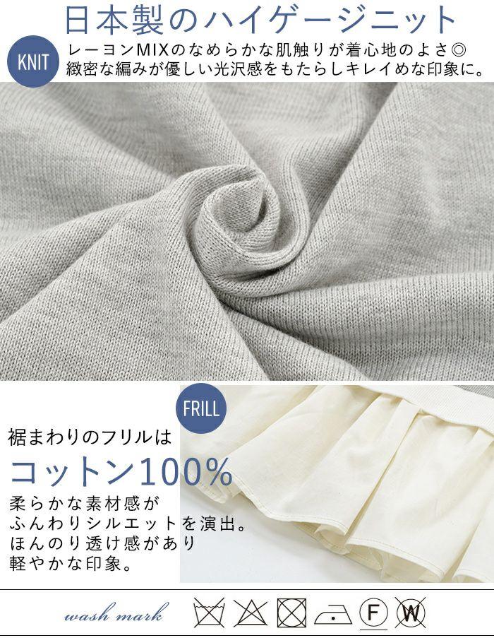 日本製/異素材MIX/8分袖/カジュアル/大人可愛い