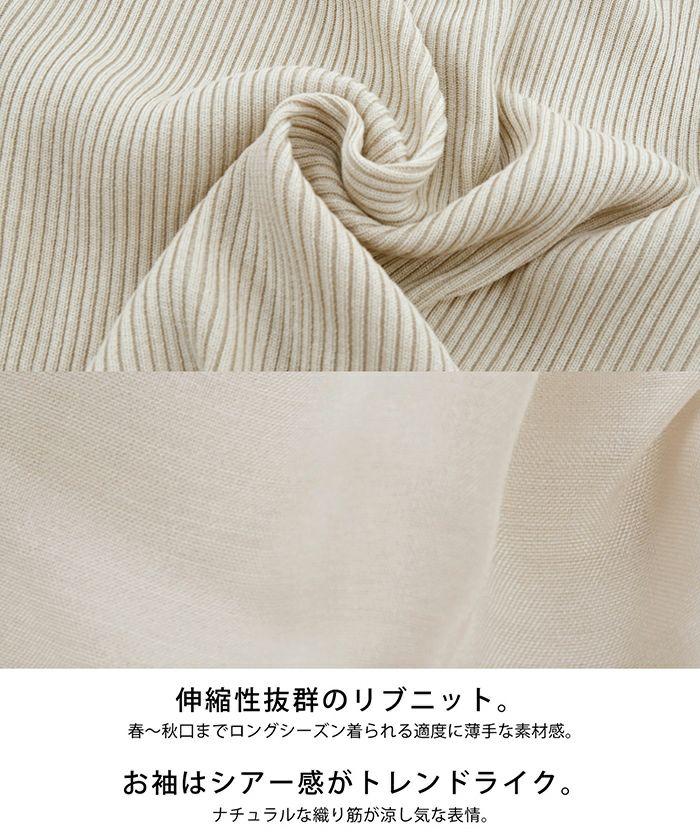 日本製/リブニット/シアー/パフスリーブ/異素材MIX/Vネック/ボリュームスリーブ/5分袖/上品/ホワイト/ベージュ/ブラック/きれいめ/ストレッチ性/伸縮性/