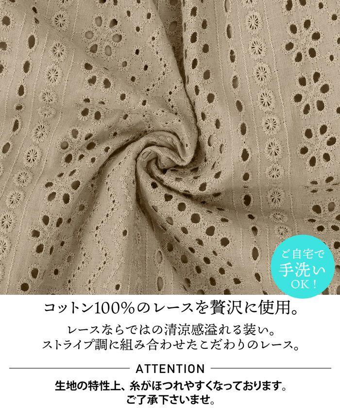 綿/カットワーク/刺繍/ティアード/フリル/S/M