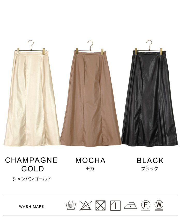 スカート/レザーライク/マーメイド/シャンパンゴールド/ベージュ/ブラック