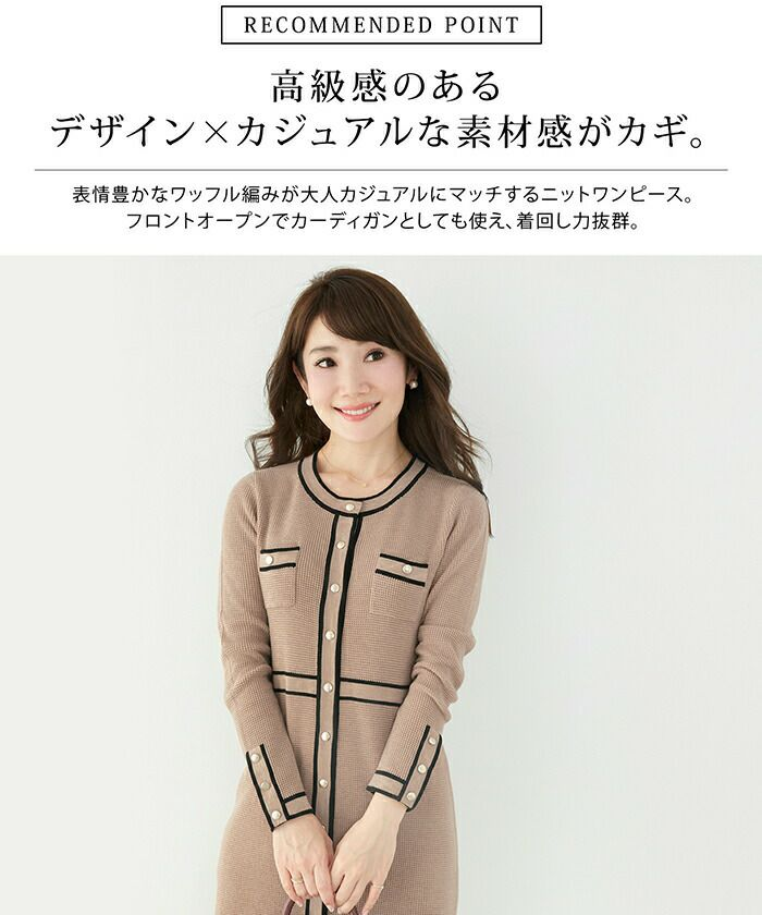 2WAY/長袖/カーディガン/クラシカル/秋/冬