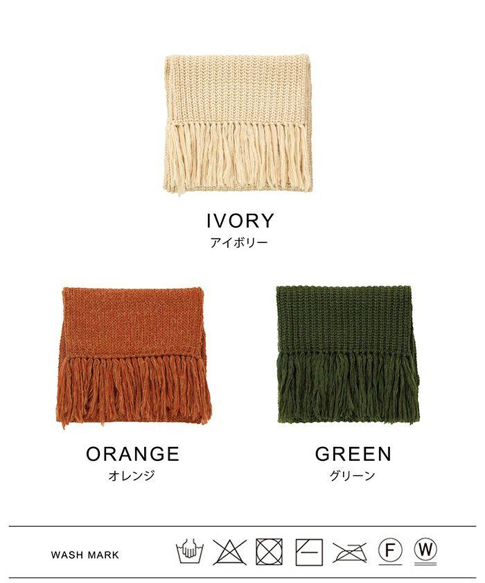 マフラー/ニット/小物/雑貨/アイボリー/オレンジ/グリーン