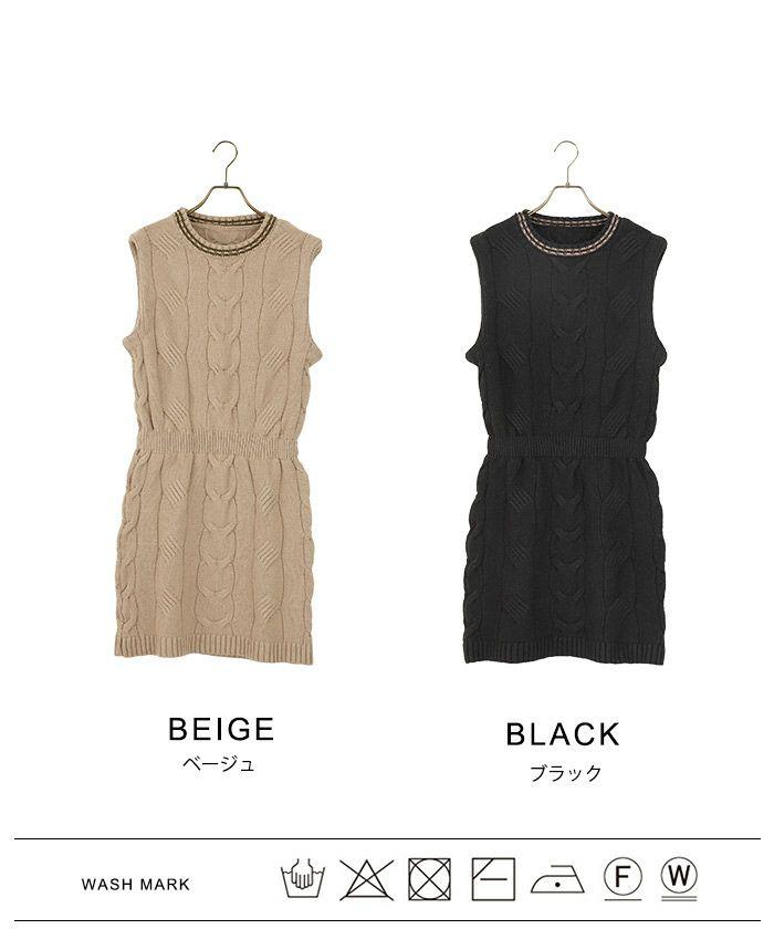 ワンピース/ニットワンピース/チルデンニット/ベスト/ベージュ/ブラック