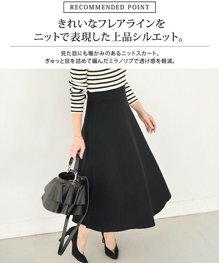 フレア/ニットスカート/綺麗め/上品/ミモレ丈