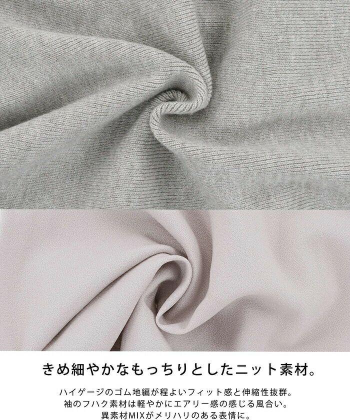 長袖/ラウンドネック/袖リブ/異素材MIX/ハイゲージ/伸縮性