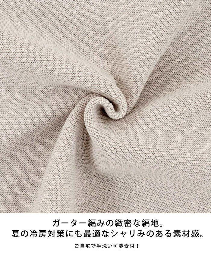 日本製/ホールガーメント/ショート丈/ガーター編み/ボレロ/冷房対策