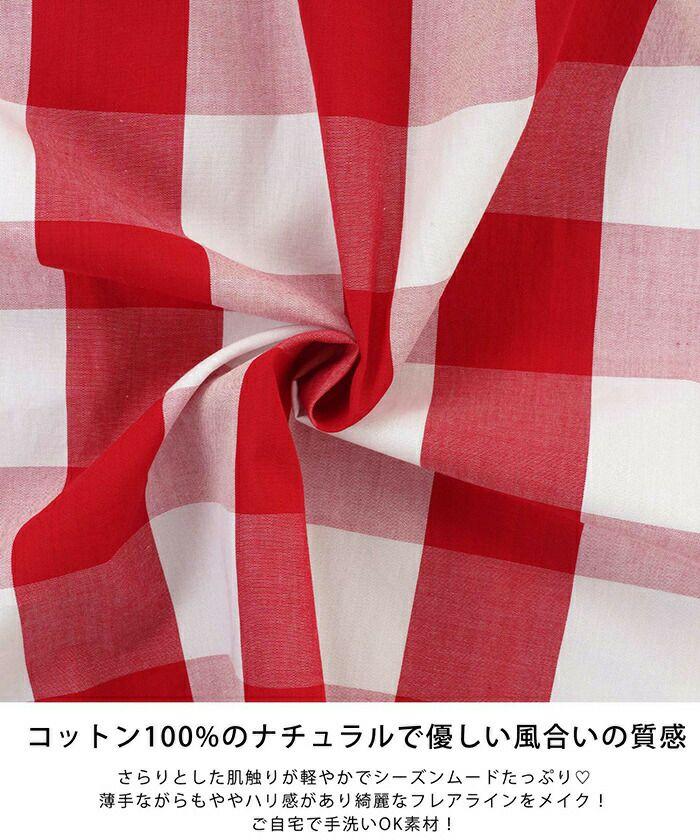 手洗い可/ミモレ丈/コットン100%/チェック/綿/大人カジュアル