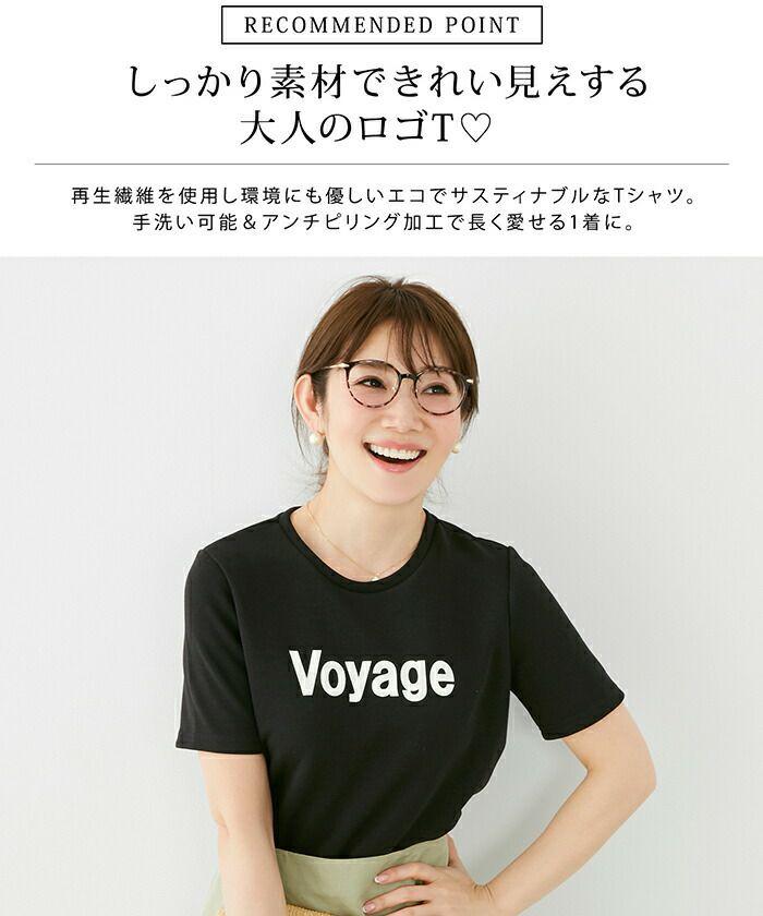 エコ糸/サスティナブル/手洗い可/ロゴT/大人カジュアル