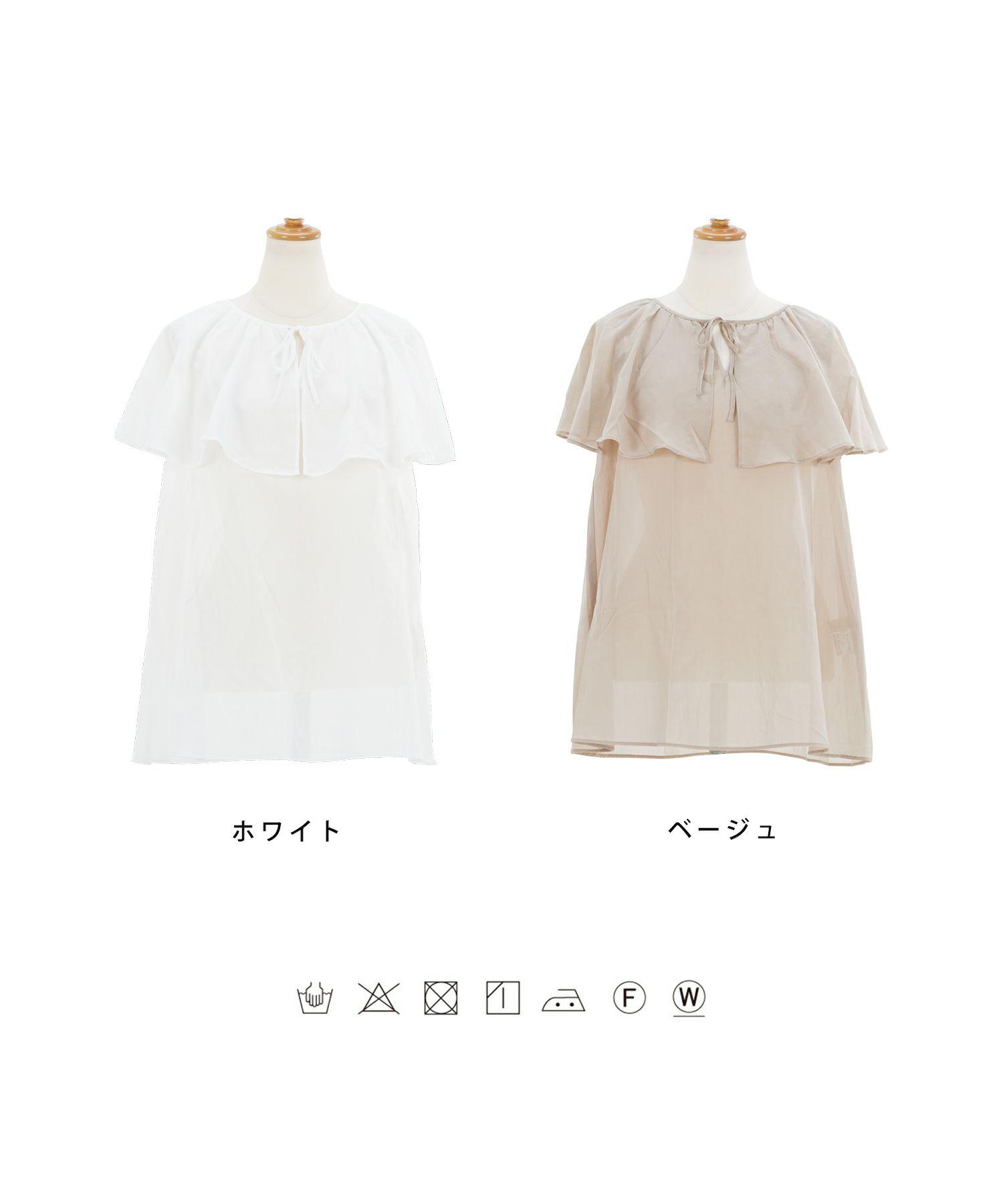 手洗い可/日本製/襟/体型カバー/ケープ/ホワイト/ベージュ/チュニック/チュニック丈/リボン/大きめ襟/襟付き/ビッグフリル/長め