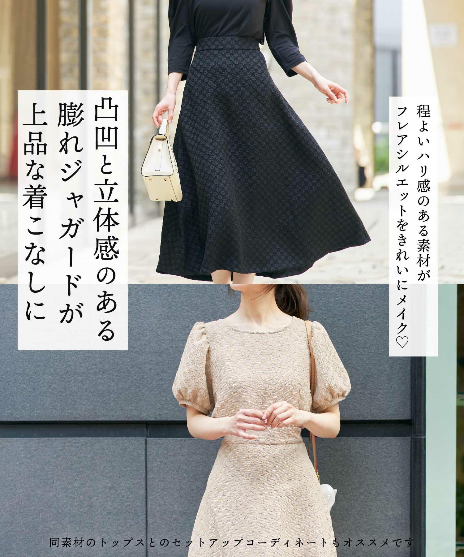 日本製/手洗い可/セットアップ対応/総柄/ジャガード/上品/ベージュ/ブラック/立体感/凸凹/ギャザースカート
